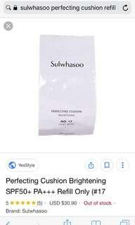 💙$10 STEAL💙 Sulwhasoo Perfecting Cushion Refill #13