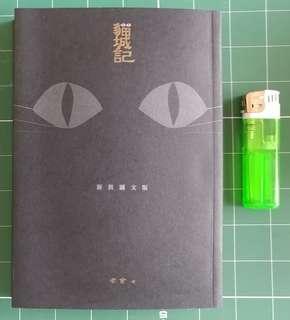 中古 貓城記 ISBN 9789620442315 老舍