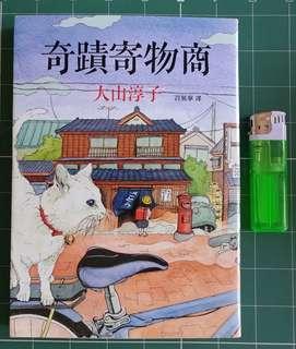 中古 奇蹟寄物商 ISBN 9789865722166 大山淳子