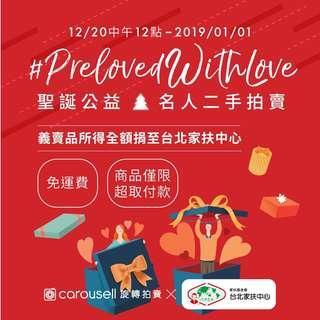 聖誕公益名人二手拍賣#PrelovedwithLove(記得將app更新到最新版本)