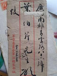 中華民國舊郵票及國民政府緘一套(有60多年)