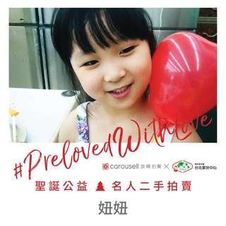 妞妞- 聖誕公益名人二手拍賣#PrelovedwithLove