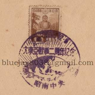 1943 WWII Greater East Asia War Postal History Singapore named Shonan or Syonan Commemorative Postmark -- 00277