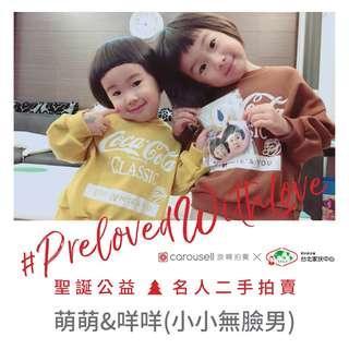 萌萌&咩咩- 聖誕公益名人二手拍賣#PrelovedwithLove