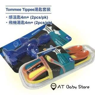 英國Tommee Tippee 湯匙套裝