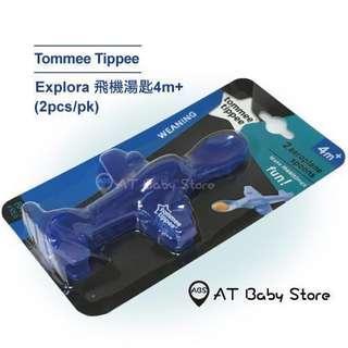 英國Tommee Tippee 飛機餵食匙