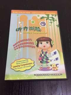 BN Primary 5 & 6 Chinese Listening Comprehensive with CDs
