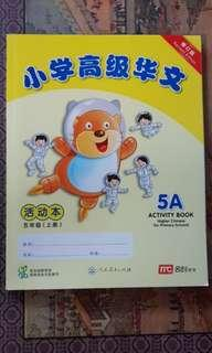 P5 Higher Chinese activity book (5A)