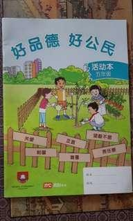 P5 Chinese Workbook