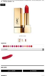 YSL ROUGE PUR COUTURE 絕色唇膏