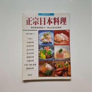 正宗日本料理 (Chinese Version)