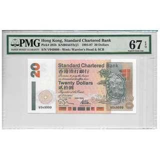 渣打銀行 1995 $20 V049999 PMG 67 EPQ 單字軌高分老虎號