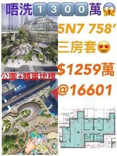 觀塘市中心凱滙 3房套唔洗$1300萬😲 成熟社區 成熟配套 十年變天升值無限