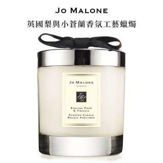 🚚 JO MALONE 英國梨與小蒼蘭 香氛工藝蠟燭  附原廠提袋 200g 無禮盒
