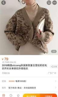 🚚 淘寶針織衫 全新如圖 (不換物)