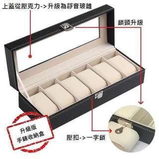 🚚 升級可上鎖 附小鑰匙 玻離靜音上蓋 手錶收納盒6格 G-SHOCK可用 6位 錶盒 珠寶盒 飾品盒 展示盒