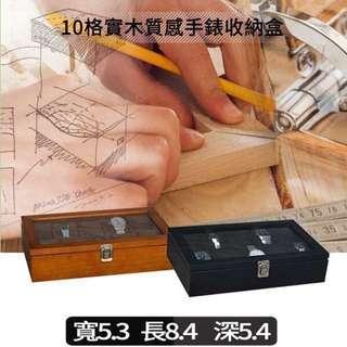 🚚 10入實木精品手錶盒 加大  升級同色錶枕 G-SHOCK大錶可用 10格 附鎖扣與錶枕 手錶收納盒 珠寶盒