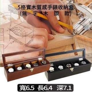 🚚 5入 實木精品手錶盒 加大 無字版 5格 G-SHOCK大錶可用 附壓扣 手錶收納盒 收藏盒 珠寶盒