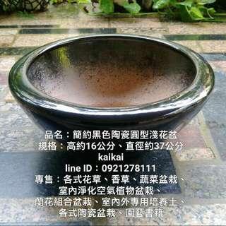 簡約黑色陶瓷圓型淺花盆,特價500元