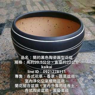 簡約黑色陶瓷圓型花盆,特價450元