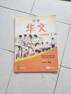 Sec 3 Chinese Textbook