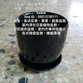 簡約黑色陶瓷圓型小花盆(附水盤),特價250元
