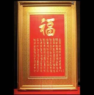 PROSPERITY 100 BLESSINGS EMBROIDERY PAINTING BAI SHOU FU 百福图