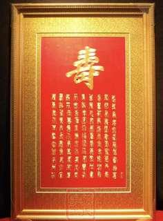 100 LONGEVITY BAI SHOU SHOUBI NAN SHAN 百寿图
