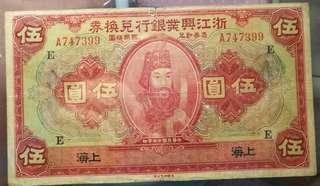 分享,民國十二年浙江興業銀行兌換券伍圓