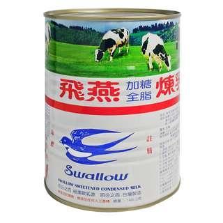 🚚 【飛燕】全脂加糖煉乳1400g*3罐 (超取上限量)