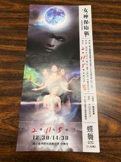🚚 蝶舞 女神保衛戰 票 2018/12/30 14:30