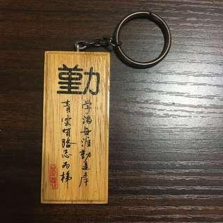 木製鎖鑰扣 -「勤」(中古品)