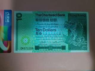1981 年渣打銀行 10元紙幣 大鯉魚 1981 The Charted Bank 10 dollars note