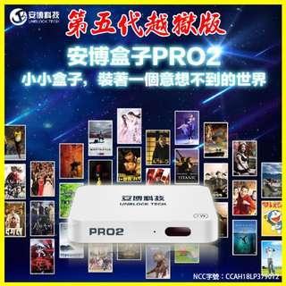 越獄加速版安博盒子5代Pro2 X950 四核心4K數位電視機上盒 贈遙控器+HDMI線+16G記憶卡+無線藍芽鍵盤滑鼠