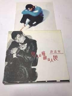 許志安 男人最痛 CD