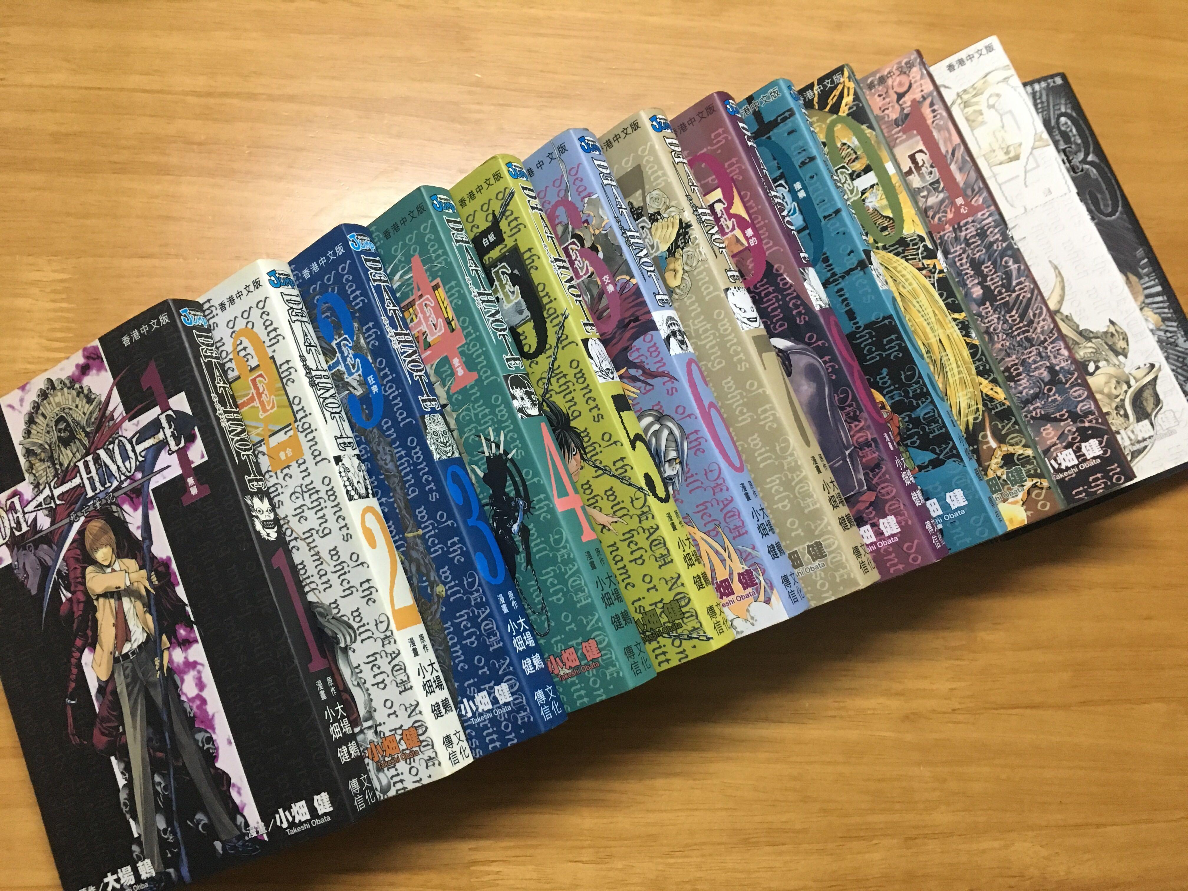 Death Note 死亡筆記 - 第1至13期全漫畫