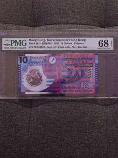 香港政府10元12年五個3PMG68高分