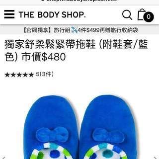 🚚 #超取再七折Body shop舒柔鬆緊帶拖鞋 (附鞋套/藍色) 室內拖 市價$480