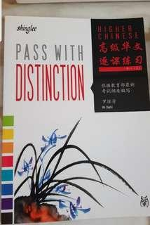 Sec 1 Higher Chinese Pass with Distinction