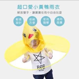 🚚 飛碟雨衣 黃色小鴨雨衣 兒童雨衣