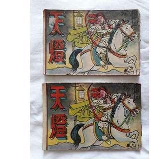 香港 50年代或60年代初期 連環圖 漫画 小人書 珍貴文化物