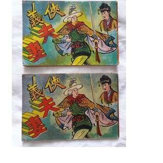 香港 50年代或60年代初期 連環圖 漫画 小人書 珍品