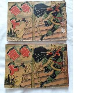 香港 50年代或60年代初期 連環圖 漫画 小人書
