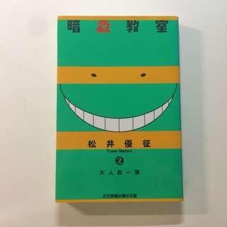 Assassination classroom manga vol 2