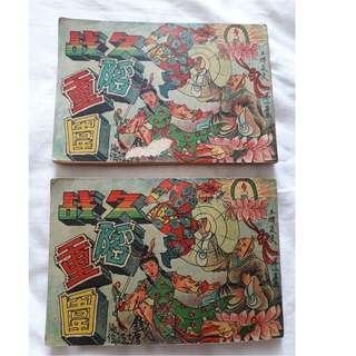 香港 50年代或60年代初期 連環圖 漫画 小人書 vintage comic