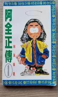 阿全正傳 小說1 1989 林海峰 軟硬天師