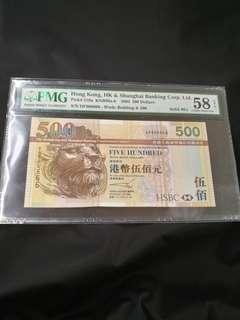 2003年滙豐500元