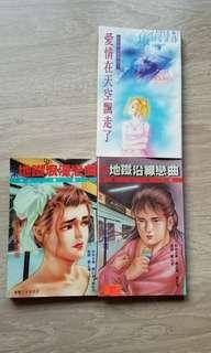 1989年 地鐵沿線戀曲 文四寶著 1995年 愛情在天空飄走了可苗著 古董珍藏 愛情小說