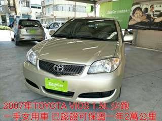 2007年TOYOTA VIOS 一手女用車 已認證 可保固一年2萬公里