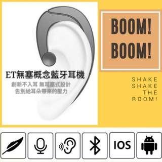 單耳不入耳藍芽耳機 兩耳都能戴  戴安全帽不會掉